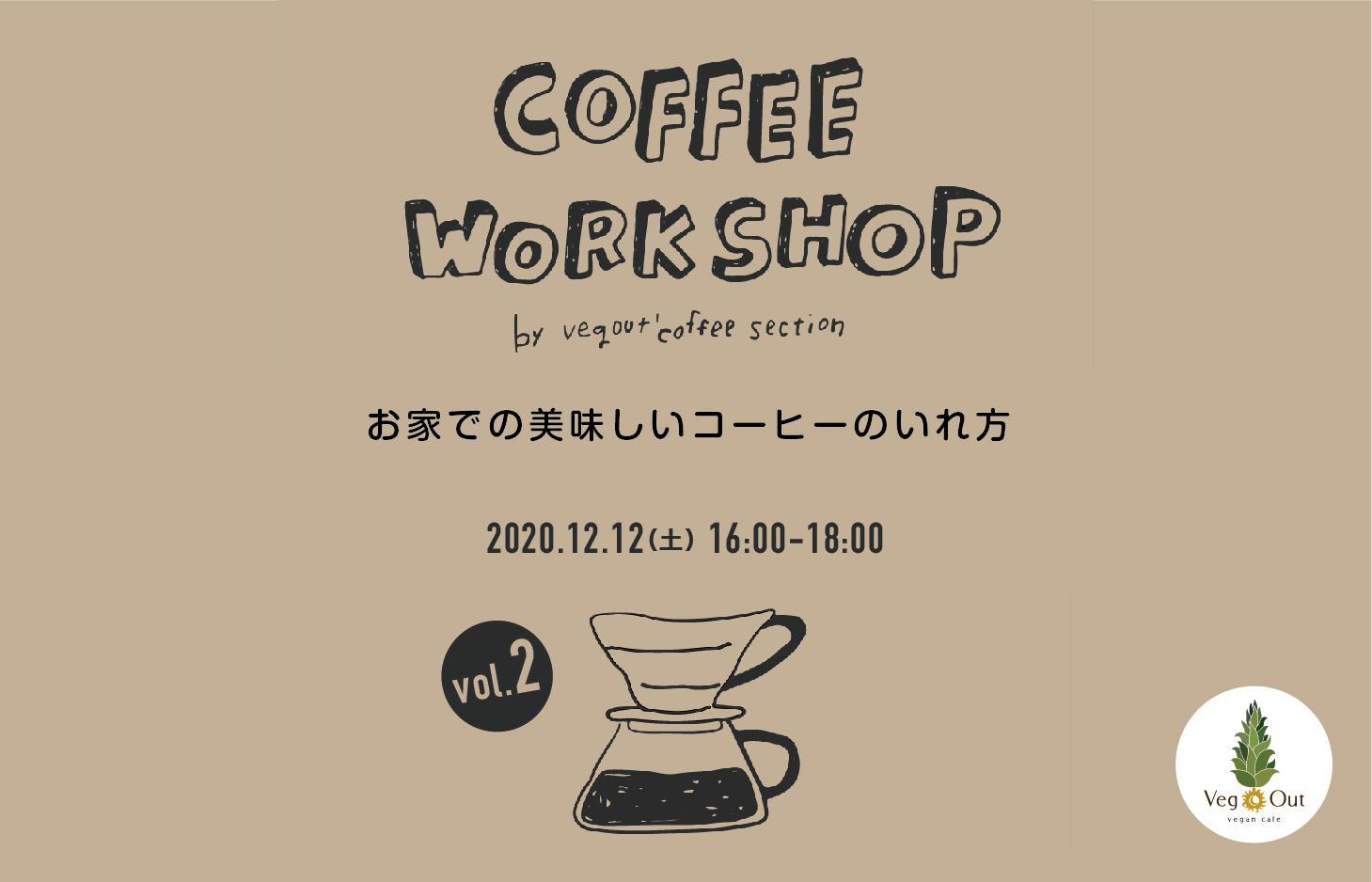 201212_coffee workshop_mobile.jpg