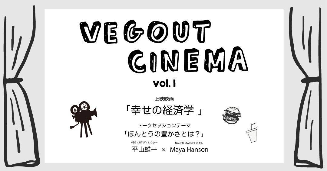 Veg-Out-Cinema-横3.jpg