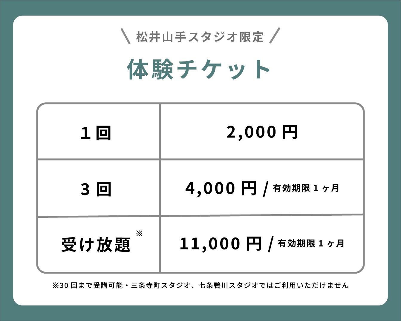 松井山手体験チケット-02.jpg