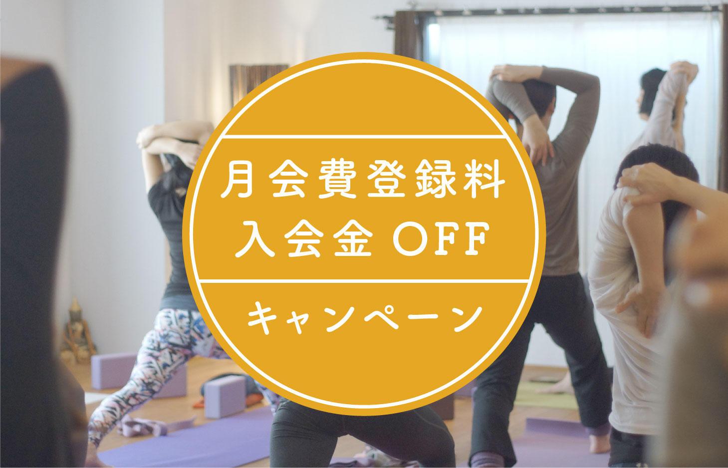月会費登録料・入会金OFFキャンペーン_banner_blog_image.jpg