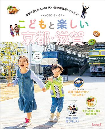 1_kodomoKyotoShiga_2.jpg